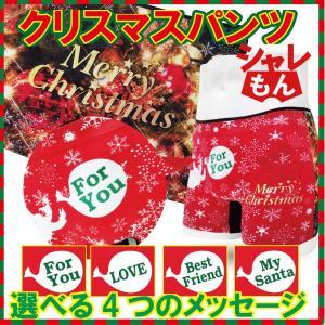 クリスマス ボクサーパンツ/プレゼント/男子下着(シームレス)メンズ 贈り物 ケーキより 男性 下着 サンタ シャレもん|shalemon