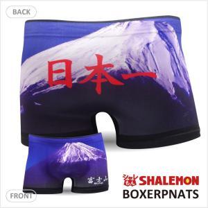 父の日 プレゼント おもしろ 富士山 パンツ ボクサーパンツ 雑貨 グッズ 世界遺産 シャレもん|shalemon