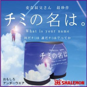おもしろ ボクサーパンツ(チミの名は。)君の名は。 パロディ プレゼント 流行語 シャレもん|shalemon