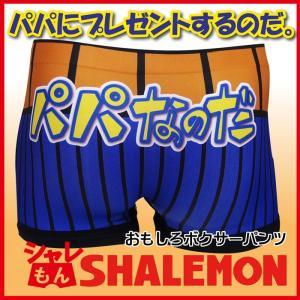 ボクサーパンツ おもしろ (パパなのだ)(シームレス) 雑貨 グッズ プレゼント ギフト 面白 パンツ 男性 下着 シャレもん|shalemon