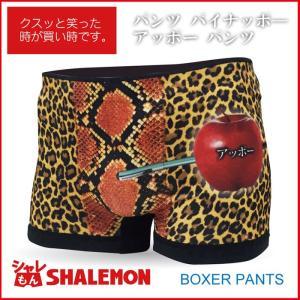 ボクサーパンツ メンズ  ポコ太郎 おもしろ プレゼント パロディ グッズ 雑貨 プレゼント シャレもん|shalemon
