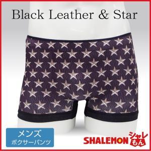 メンズ ボクサーパンツ 黒革 星スタッズ (シームレス) プレゼント ギフト 下着 男性 シャレもん|shalemon