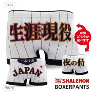 野球 ユニフォームパンツ 夜の侍ジャパン 生涯現役 おもしろ パンツ (シームレス)雑貨 グッズ 面白い シームレス ボクサーパンツ 男性下着 シャレもん|shalemon