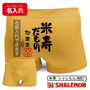 米寿 お祝い 名入れ プレゼント 88歳 ( 米寿だもの )( 88 )( ボクサーパンツ ナイロン ) 黄色 プレゼント 父 母 メンズ レディース 誕生日|shalemon