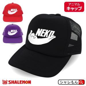 猫 おもしろ 雑貨 キャップ ( 黒 キャップ NEKO ロゴ ) グッズ おもしろ 帽子 プレゼント ねこ おもしろ雑貨メンズ レディース 誕生日 贈り物 ギフト|shalemon