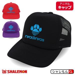 猫 おもしろ キャップ ( 黒 キャップ ニャディニャス nyadinyas ) グッズ おもしろ 帽子 プレゼント ねこ おもしろ雑貨メンズ レディース 誕生日 贈り物 ギフト|shalemon