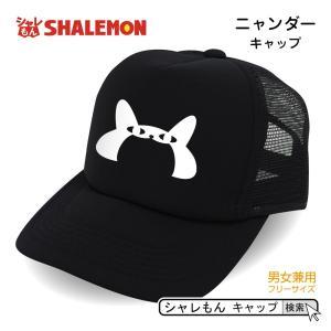 猫 おもしろ 雑貨 キャップ ( 黒 キャップ ニャンダー )  グッズ おもしろ 帽子 プレゼント ねこ おもしろ雑貨メンズ レディース 誕生日 贈り物 ギフト|shalemon