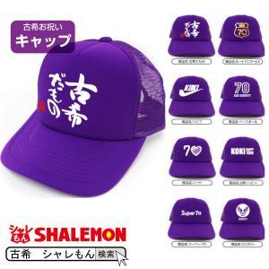 古希 古希祝い 父 母 選べる17種 キャップ  70歳 誕生日 贈り物 ギフト 紫 プレゼント お祝い/A22/|shalemon