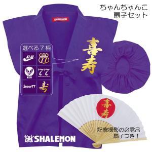 喜寿 お祝い 父 母 紫 プレゼント ( 選べる喜寿デザイン ちゃんちゃんこ )( 扇子 )( 頭巾 セット) 男性 女性 77歳 祝い 誕生日|shalemon
