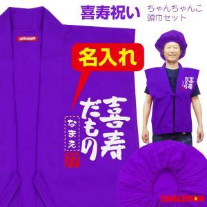 喜寿 お祝い 父 母 紫 プレゼント ( 名入れ ちゃんちゃんこ 頭巾 セット )( 喜寿だもの )( 77 ) 男性 女性 77歳 祝い 誕生日|shalemon