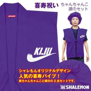 喜寿 お祝い 父 母 紫 プレゼント ( 喜寿パイプ ちゃんちゃんこ )( 頭巾 セット) KIJU 男性 女性 77歳 祝い 誕生日|shalemon