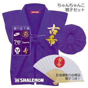 古希 お祝い 父 母 紫 プレゼント ( 選べるデザイン ちゃんちゃんこ 頭巾 扇子  セット )  70歳 祝い 誕生日/A10/|shalemon