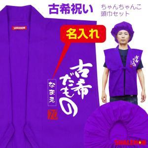 古希 お祝い 父 母 紫 プレゼント ( 名入れ ちゃんちゃんこ 頭巾 セット )( 古希だもの )(70) 男性 女性 70歳 祝い 誕生日|shalemon