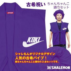 古希 お祝い 父 母 紫 プレゼント ( 古希パイプ ちゃんちゃんこ )( 頭巾 セット ) KOKI 男性 女性 70歳 祝い 誕生日|shalemon