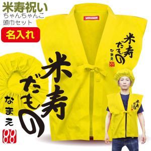 米寿 お祝い 父 母 黄色 プレゼント ( 名入れ ちゃんちゃんこ 頭巾 セット )( 米寿だもの )( 88 ) 男性 女性  祝い 誕生日|shalemon