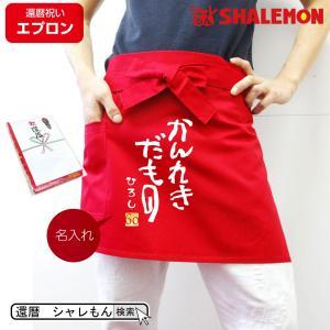 還暦祝い 父 母 名入れ 還暦 ( かんれきだもの ショート エプロン )( 60歳 ) ちゃんちゃんこ Tシャツ パンツ /A3A/DMT シャレもん|shalemon