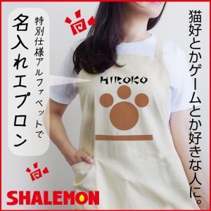 おもしろエプロン プレゼント ( 名入れ 肉球 )  ゲーム 猫 ネコ レディース 女性 料理 /A10/HIM/|shalemon
