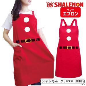 クリスマス サンタ エプロン コスプレ 衣装 プレゼント おもしろ レディース/I13/ シャレもん|shalemon