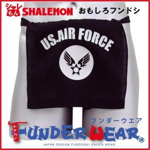 シャレもん おもしろ ふんどし エアフォース ミリタリー US.AIRFORCE フンダーウエア Funder wear 面白い おプレゼント 雑貨 シャレもん|shalemon