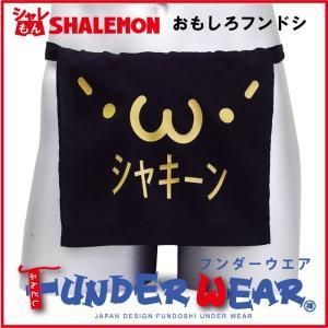 シャレもん おもしろ ふんどし 顔文字 シャキーン フンダーウエア Funder wear 面白い おプレゼント 雑貨 シャレもん|shalemon