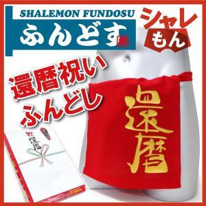 還暦祝い 男性 プレゼント 贈り物 赤 還暦 ふんどし 60歳 誕生日 退職 長寿 プチギフト/A6C/ シャレもん|shalemon