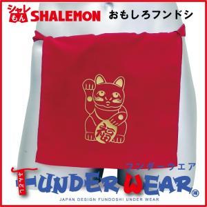 シャレもん おもしろ ふんどし 招き猫 赤 還暦祝い 申年 フンダーウエア Funder wear 面白い おプレゼント 雑貨 シャレもん|shalemon