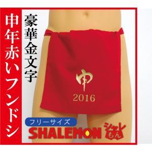 申年 赤い下着 縁起肌着 赤パンツ 猿 さる 年 プレゼント 赤い (ふんどし)/D21/ シャレもん|shalemon