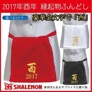 酉年 鶏 とり 年(赤・黒・白 選べる ふんどし)下着 父 男性 プレゼント シャレもん|shalemon