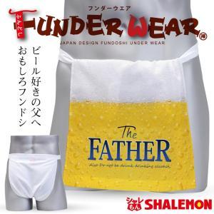 おもしろ パロディ ふんどし ビール プレミアム (フンダーウエア)Funder wear 面白い おもしろ雑貨 お土産 プレゼント 世界遺産 シャレもん|shalemon