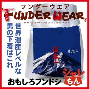 おもしろ ふんどし 富士山 グッズ (フンダーウエア)Funder wear 面白い おもしろ雑貨 お土産 プレゼント 世界遺産 シャレもん|shalemon