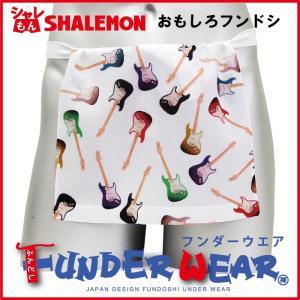 シャレもん おもしろ ふんどし ストラトキャスター ギター フンダーウエア Funder wear 面白い おプレゼント 雑貨 シャレもん|shalemon