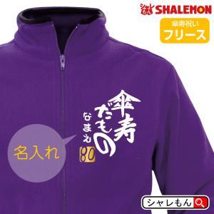 傘寿祝い お祝い 名入れ ( 傘寿だもの フリース )( 金落款80 ) 父 母 紫 男性 女性 ちゃんちゃんこ の代わり 誕生日 77歳 プレゼント|shalemon