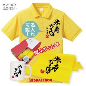 88歳 お祝い 米寿祝い 名入れ ( 米寿だもの 3点セット ) ( 88 ) ( のしオプション対応 ) ポロシャツ タオル マグカップ ギフトBOX|shalemon
