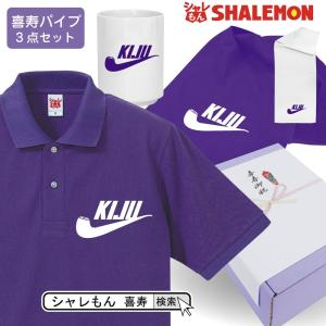 喜寿 77歳 お祝い プレゼント 父 母 紫 ポロシャツ ( 喜寿パイプ3点セット )( のしオプション対応 )喜寿祝い 77歳 湯のみ しゃれもん|shalemon