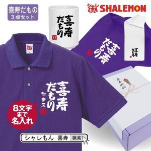 喜寿 77歳 お祝い プレゼント 名入れ ポロシャツ( 喜寿だもの 3点セット )( 77 )( のしオプション対応 ) ギフトBOX  湯のみ しゃれもん|shalemon