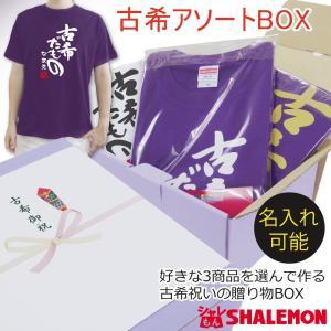 送料無料 古希祝い 名入れ  プレゼント ( 3商品選ぶアソートBOX 古希 ) ( のしオプション対応 ) ギフト ボックス|shalemon
