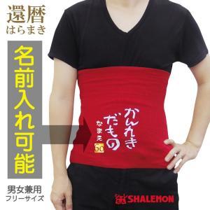 還暦祝い 名入れ 腹巻 ( かんれきだもの はらまき )( 60 )日本製 防寒インナー 父 母 還暦 赤い 男性 女性 ちゃんちゃんこ の代わり 誕生日 60歳|shalemon