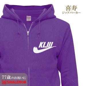 喜寿 お祝い 喜寿祝い 紫 プレゼント ( KIJU パイプ )( ジップパーカー )77歳 父 母 男性 女性 スエット 贈り物 ギフト 長袖|shalemon