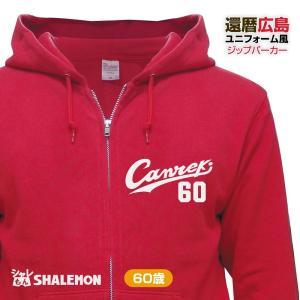 還暦祝い 父 母 スウェット( Canreki )( ジップパーカー ) 還暦 赤い 野球 男性 女...