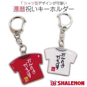 還暦祝い 父 母 還暦 ( かんれきだもの Tシャツ型 (赤白両面) キーホルダー )( 60 ) 男性 女性 還暦だもの|shalemon