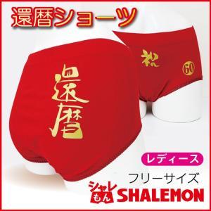 還暦祝い 女性 プレゼント 贈り物 赤 ショーツ 母 還暦 長寿/A6A/ シャレもん|shalemon