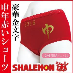 申年 赤パンツ 縁起肌着 赤い下着 赤い ショーツ 申 還暦/D21/ シャレもん|shalemon