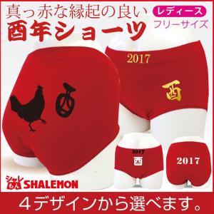 とり年 女性用下着 赤い (ショーツ) 酉年 鶏 鳥 年 祝い/D21/ シャレもん|shalemon