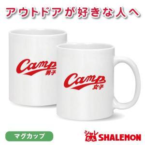 おもしろ マグカップ(キャンプ男子&女子 マグカップ)男性 女性 グッズ おもしろtシャツ & パンツ 専門店 シャレもん|shalemon