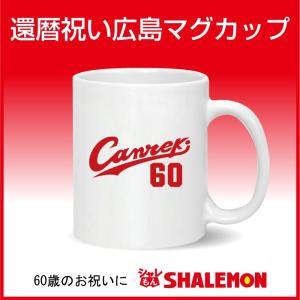 還暦祝い 父 母 還暦 広島風【マグカップ】 男性 女性 |shalemon