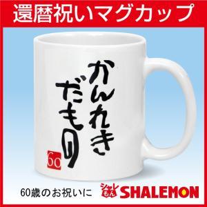 還暦祝い 父 母 還暦 かんれきだもの【マグカップ】 男性 女性|shalemon
