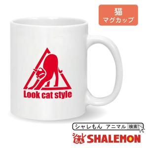 猫 アニマル 雑貨 グッズ ( マグカップ LOOC CAT STYLE ) おもしろ 雑貨 プレゼント ゲージ neko ペット しゃれもん|shalemon