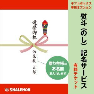 ( オプション商品 ) 熨斗 のし ( ギフトボックス専用 熨斗(のし) 記名 有料チケット ) ギフトBOX ※対象商品のみ対応・単品での購入不可|shalemon