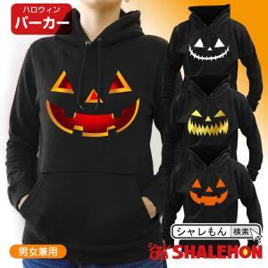 ハロウィン パンプキン かぼちゃ ( 黒 パーカー ハロウィーン) Halloween 長袖 コスチューム ペア お揃い 仮装 パーティー プレゼント トレーナー|shalemon
