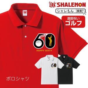 還暦祝い 還暦 男性 女性 父 母 ポロシャツ ( 60 ゴルフ ) 還暦 赤い プレゼント tシャツ パンツ ちゃんちゃんこ の代わり|shalemon